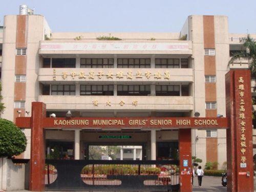 Trường Cao Hùng, Đài Loan